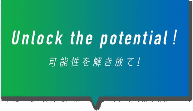 Unlock the potential!可能性を解き放て!これは、ストレングスファインダー®を開発したギャラップ社のストレングス・セミナーの最初に出てくる言葉です。